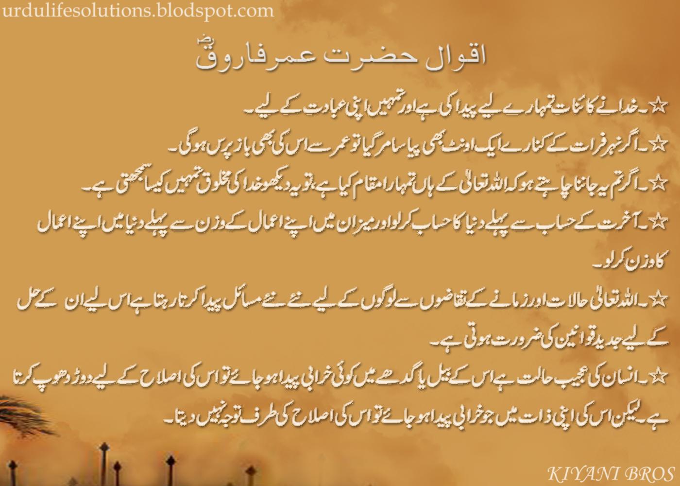 Islam a way of life aqwal hazrat umer farooq r a