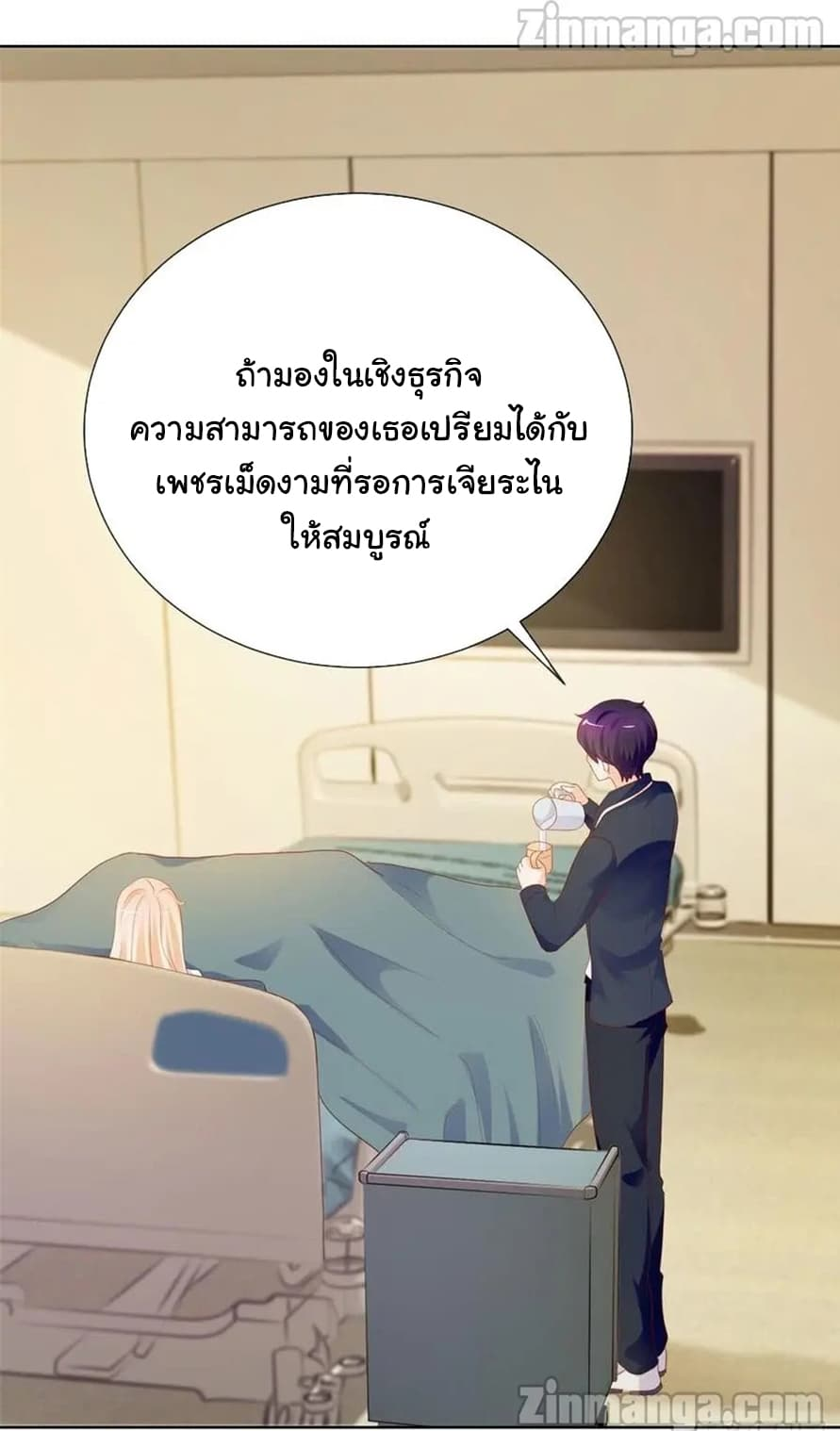 The Lovely Wife And Strange Marriage-ตอนที่ 96