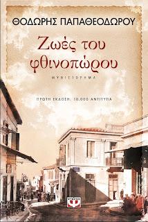 https://www.psichogios.gr/site/Books/show/1002793