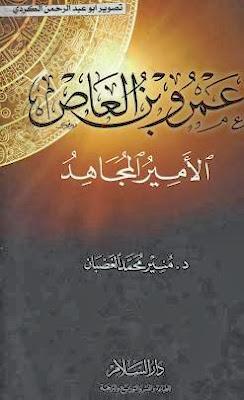 عمرو بن العاص الأمير المجاهد - منير محمد الغضبان pdf