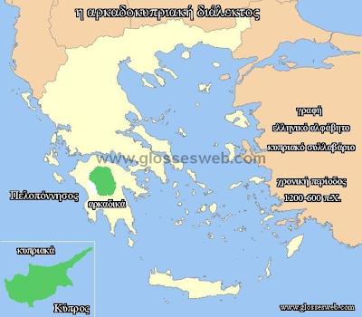 αρκαδοκυπριακή διάλεκτος