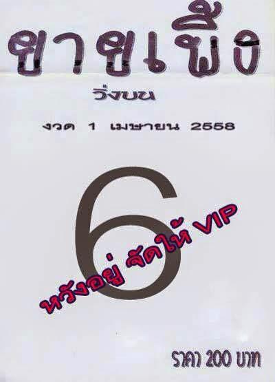 Thai lotto vip single sure 01 04 2015 thai lottery 007 lotto