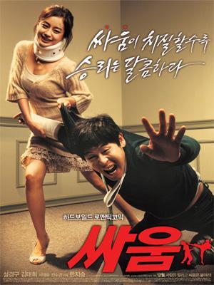 Cô Nàng Ngổ Ngáo 3 - Venus And Mars (2007)