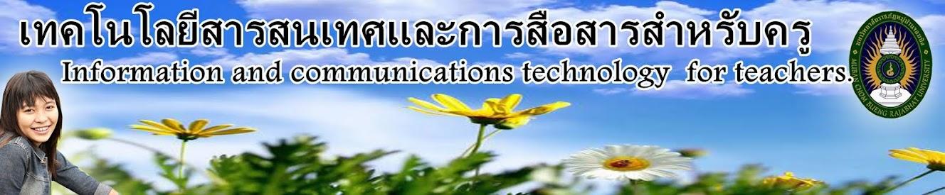 เทคโนโลยีสารสนเทศและการสื่อสารสำหรับครู