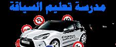 Code de la route Maroc - Auto Ecole Maroc - Test  Permis Maroc