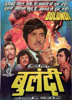 Bulundi (1981) - Hindi Movie