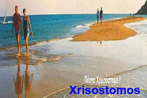 Xrisostomos Rodos Blog
