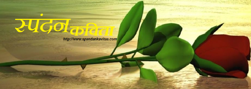 Spandan Kavita