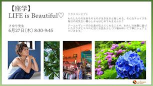 6月27日(木)【座学】LIFE is Beautiful ♡/さゆり先生