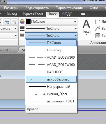Создание нового типа линии Autodesk Autocad Проект 92