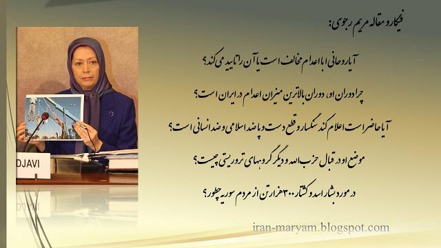 ایران-پاریس فیگارو -بازدید حسن روحانی از پاریس: شهادت قوی یک مخالف ایرانی 8بهمن, 1394