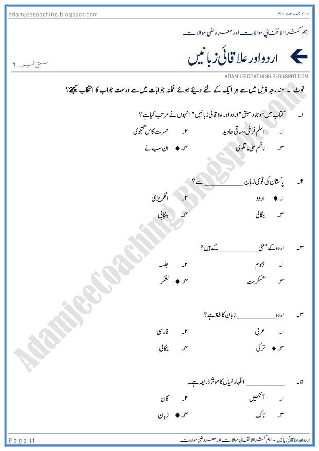 urdu-aur-ilaqai-zabane-mcqs-urdu-10th