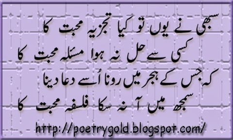 4line urdu poetry,shayari