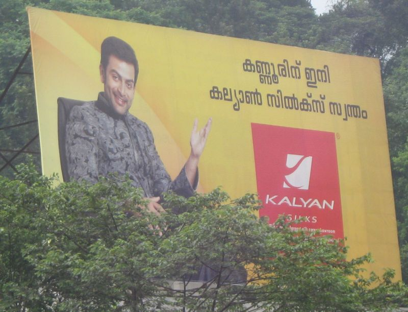 kalyan silks trivandrum