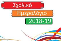 Σχολικό Ημερολόγιο 2018-2019