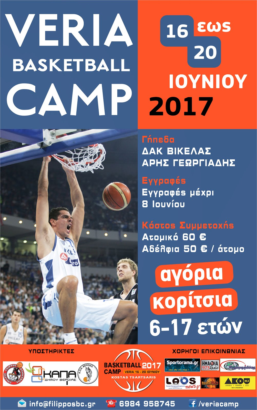 VERIA BASKETBALL CAMP 2017