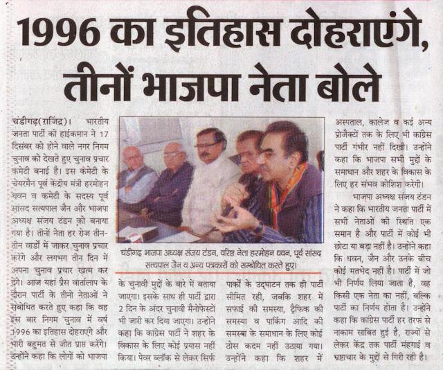 चंडीगढ़ भाजपा अध्यक्ष संजय टंडन, वरिष्ठ नेता हरमोहन धवन, पूर्व सांसद सत्यपाल जैन व् अन्य पत्रकारों को संबोधित करते हुए।