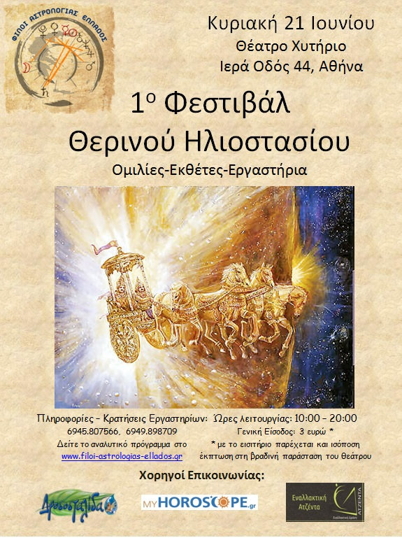 1ο Φεστιβάλ Θερινού Ηλιοστασίου