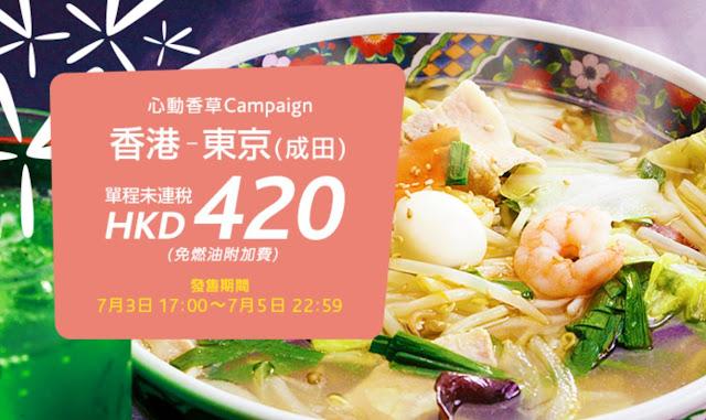 Vanilla Air香草航空,香港飛東京$420起,8至9月出發,明日(7月3日)下午5點開賣。
