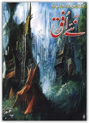 Naey Ufaq Digest February 2013
