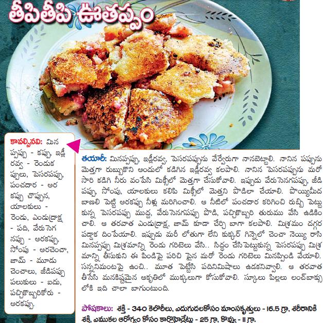 Healthy food recipes uttapam thipi uttapam recipe in telugu uttapam thipi uttapam recipe in telugu forumfinder Images