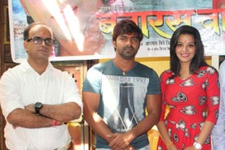 Banaras Wali (2013) Bhojpuri Movie Trailer