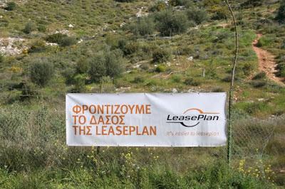 H LeasePLan Hellas και η Sanofi δίνουν «πνοή» στο Αισθητικό Δάσος του Υμηττού