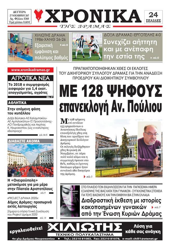 """Εφημερίδα """"Χρονικά της Δράμας"""" της 27-11-2017"""