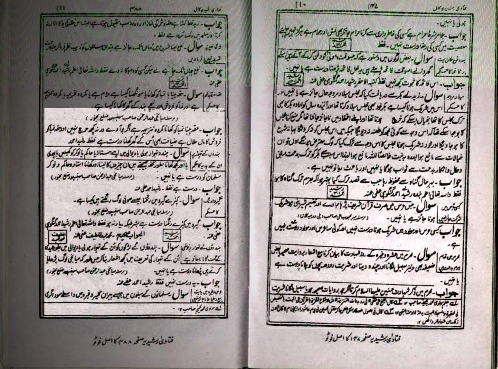 Fatwaas  Holi Ka Khana