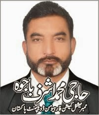 Ch Muhammad Ashraf Bajwa
