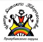 Центр детского творчества Прикубанского внутригородского творчества