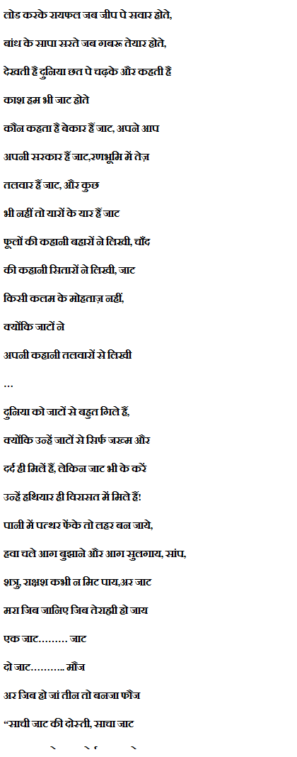 Jat Ram