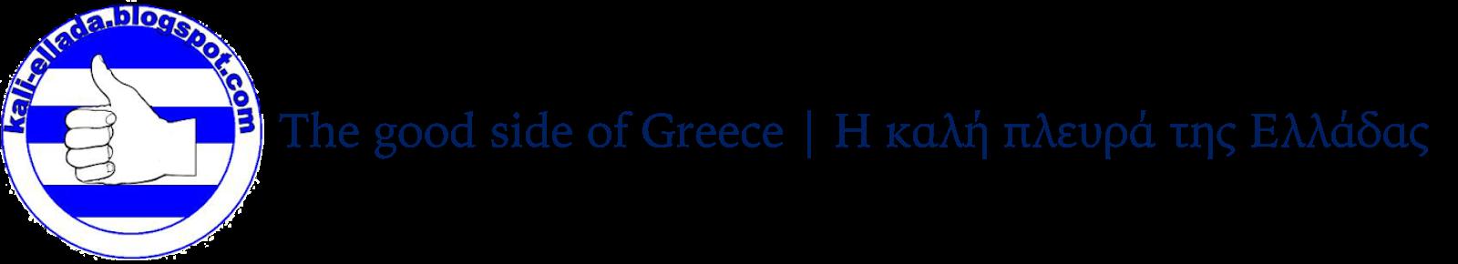 The good side of Greece | Η καλή πλευρά της Ελλάδας