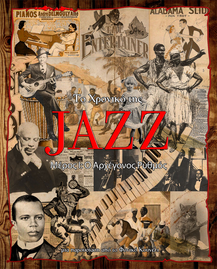 Η Ιστορία της Τζαζ, μέρος Ι