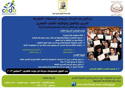 نهضة المحروسة و برنامج تأهيل خريجي الجامعات المصرية