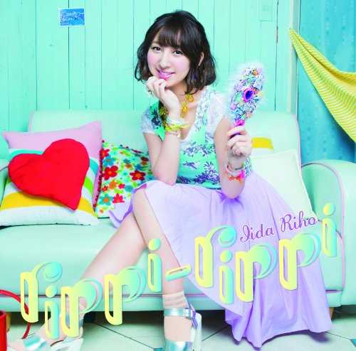 [Album] 飯田里穂 – rippi-rippi (2015.07.29/MP3/RAR)