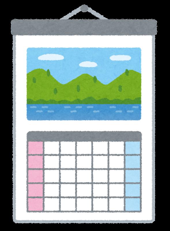「いらすとや カレンダー」の画像検索結果