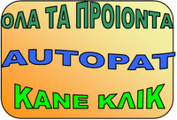 ΠΡΟΙΟΝΤΑ AUTOPAT