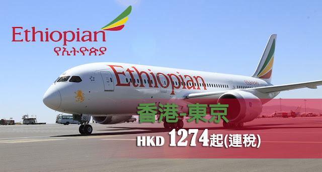 廉航價!埃塞俄比亞航空 香港 飛 東京 連稅只需HK$1,274,9月份出發。