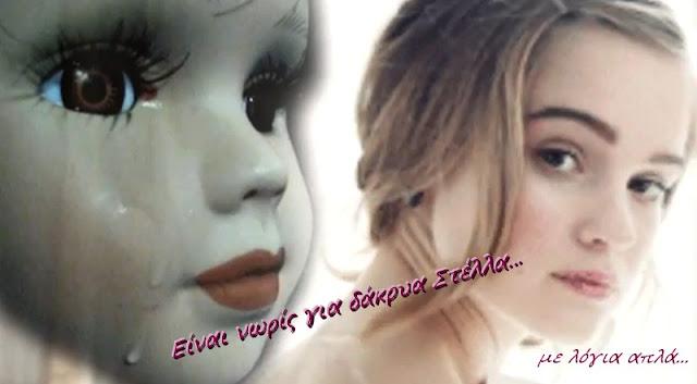 Eίναι νωρίς για δάκρυα Στέλλα-Μιχάλης Βιολάρης-Κύπρος-ελληνική μουσική