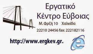 Κάντε κλικ στο site του Εργατικού Κέντρου Εύβοιας