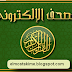 تحميل برنامج القرآن الكريم بصوت 60 قارئ