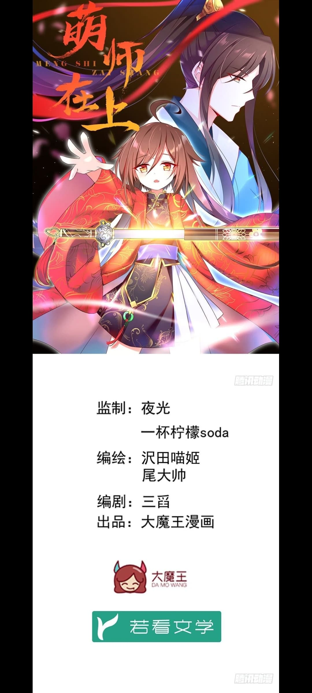 Meng Shi Zai Shang-ตอนที่ 6