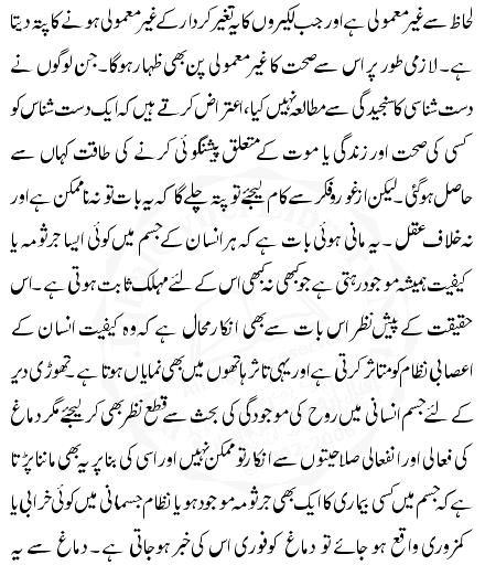 Life Line In Hand Urdu Palmistry Urdu Book 2014