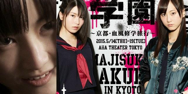 Info-Update-Majisuka-Gakuen-Kyoto-Chifu-Shugakuryokou