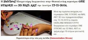 Η Hairland Μπαχατούρη διοργανώνει στην Θεσσαλονίκη σεμινάριο ONE STROKE και 3D NAIL ART την Δευτέρα