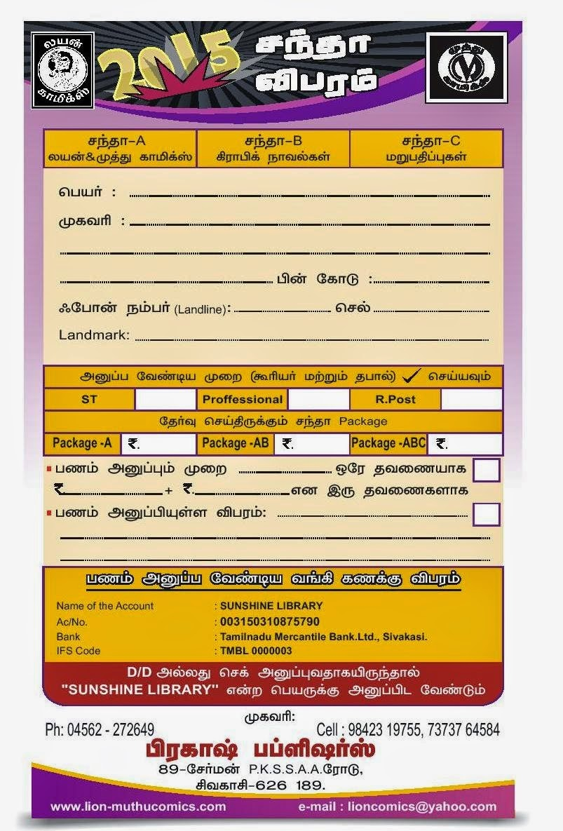 2015 Subscription Form