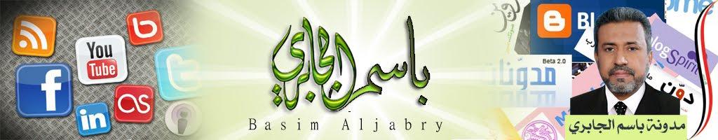 باسم الجابري