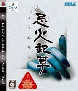 [PS3] Imabi Kisou [忌火起草(いまびきそう)] (JPN) ISO Download