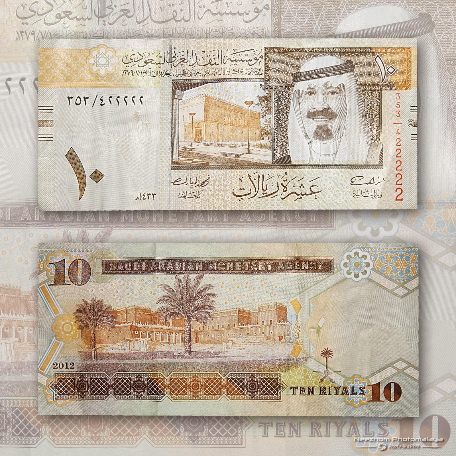 Saudi Arabia 10 Riyals 2012 banknote